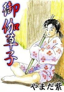 御伽草子 電子書籍版