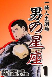 男の星座 (1) 電子書籍版