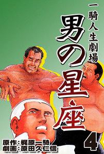 男の星座 (4) 電子書籍版
