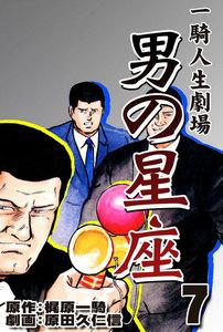 男の星座 (7) 電子書籍版