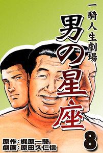男の星座 (8) 電子書籍版