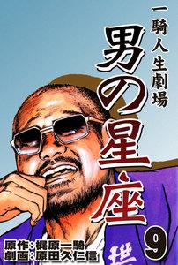 男の星座 (9) 電子書籍版