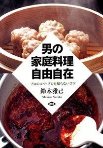 男の家庭料理自由自在 -プロのコツ・プロも知らないコツ- 電子書籍版