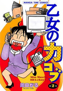 乙女の力コブ (2) 電子書籍版