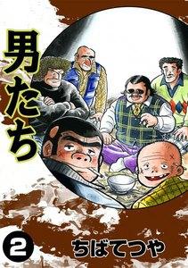 男たち (2) 電子書籍版