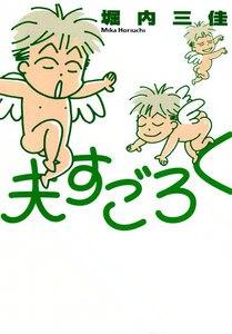 夫すごろく (1) 電子書籍版