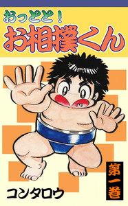 おっとと!お相撲くん (1) 電子書籍版