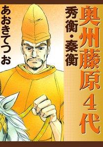 奥州平泉藤原4代 電子書籍版