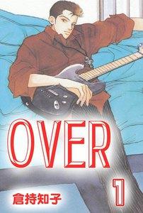 OVER (1) 電子書籍版
