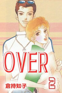 OVER (2) 電子書籍版