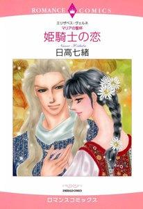 姫騎士の恋~マリアの聖杯2~