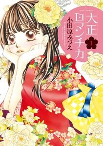 大正ロマンチカ (1~5巻セット)