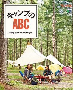エイ出版社のアウトドアムック ランドネ特別編集 キャンプのABC 電子書籍版