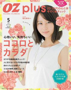 オズプラス 2015年5月号 No.42 電子書籍版