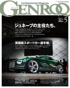 ゲンロク 2015年5月号 電子書籍版