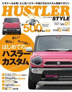 自動車誌MOOK ハスラースタイルブック