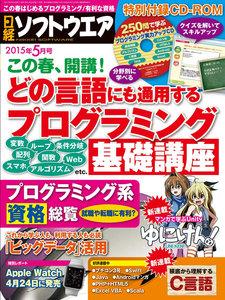 日経ソフトウエア 2015年5月号 電子書籍版