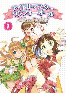 アイドルマスター ワンフォーオール 765プロFight!!(1) 電子書籍版