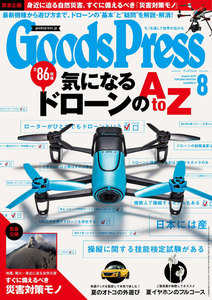 月刊GoodsPress(グッズプレス) 2015年8月号