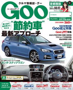 Goo 2015.08.02 スペシャル版
