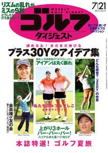 週刊ゴルフダイジェスト 2015年7月21日号