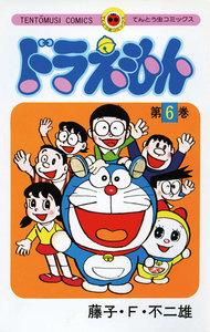 ドラえもん(てんとう虫コミックス) (6~10巻セット)