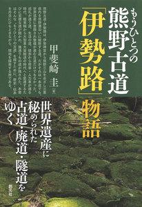 もうひとつの熊野古道「伊勢路」物語