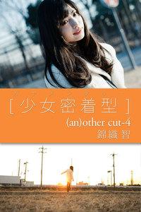 カヤメンタリー [少女密着型] (an)other cut