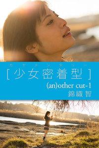 カヤメンタリー [少女密着型] (an)other cut-1