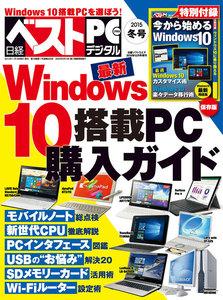 日経べストPC+デジタル 2015冬号(日経BP Next ICT選書)