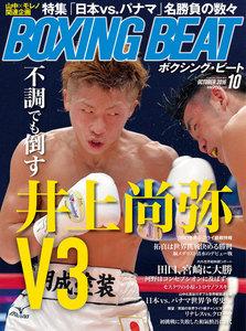 BOXING BEAT(ボクシング・ビート) 2016年10月号
