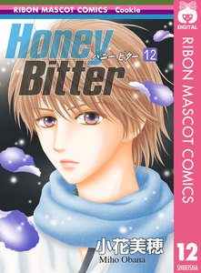 Honey Bitter 12巻