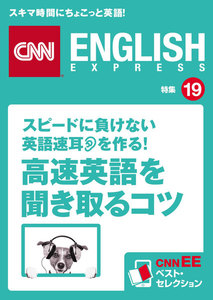 [音声DL付き]スピードに負けない英語速耳を作る! 「高速英語」を聞き取るコツ