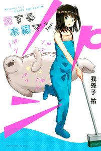 表紙『恋する水族マン』 - 漫画