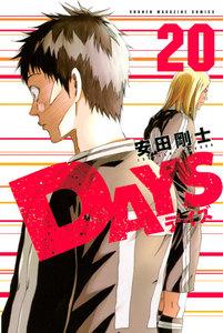 DAYS 20巻