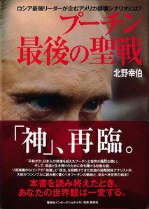プーチン 最後の聖戦 電子書籍版