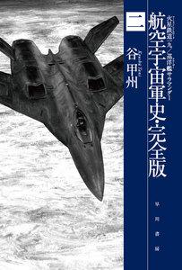 航空宇宙軍史・完全版