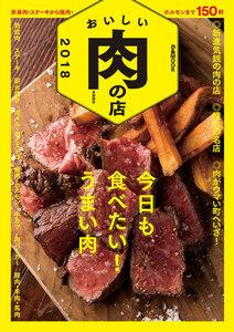 おいしい肉の店 2018 首都圏版 電子書籍版