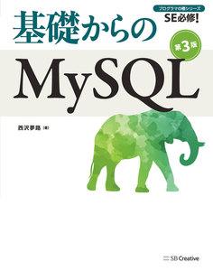 基礎からのMySQL 第3版