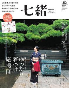 七緒 2017 冬号 vol.52