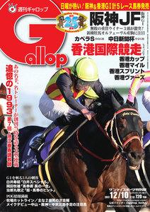 週刊Gallop(ギャロップ) 12月10日号