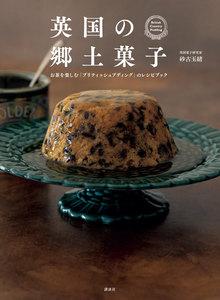 英国の郷土菓子 お茶を楽しむ「ブリティッシュプディング」のレシピブック