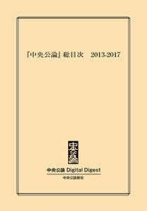 中公DD 『中央公論』総目次 2013-2017