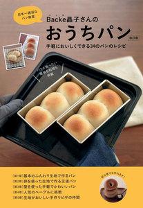 BACKE晶子さんのおうちパン「改訂版」