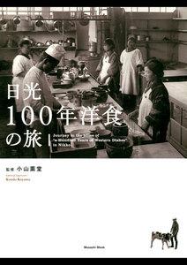 日光100年洋食の旅