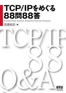 TCP/IPをめぐる88問88答