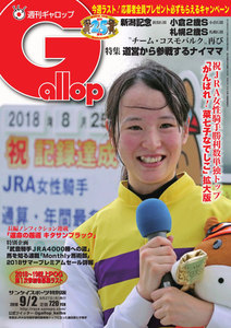 週刊Gallop(ギャロップ) 9月2日号