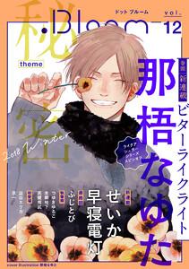 .Bloom ドットブルーム vol.12 2018 Winter