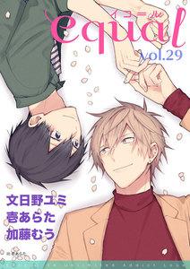equal Vol.29 電子書籍版
