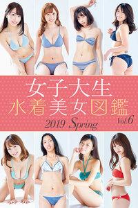 女子大生水着美女図鑑2019 Spring